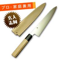 hide-g-300 / 和牛刀 ステンレス鋼 7寸〜9寸 鞘付