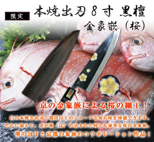 本焼 出刃 8寸 黒檀 金象嵌(桜)