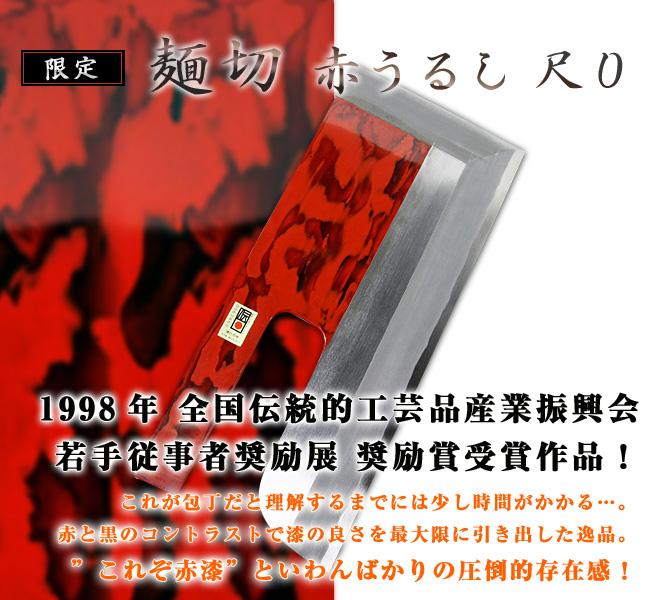 白鋼麺切 赤うるし 尺0